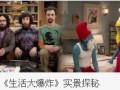 《白话好莱坞》09:《生活大爆炸》实景探秘 (295播放)