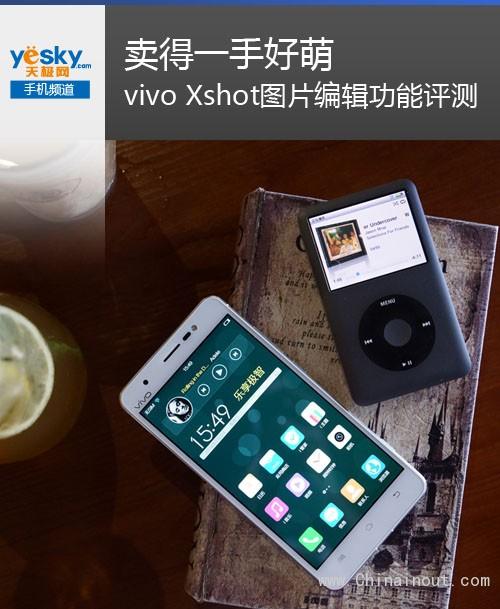卖得一手好萌 vivo Xshot图片编辑功能评测