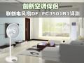 创新空调伴侣 联创电风扇DF-FC3501R1评测