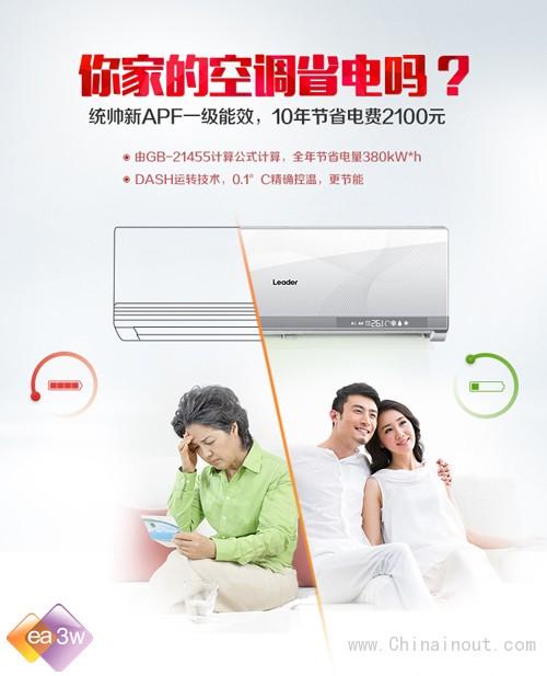 10年省电费2100元 统帅尊雅风空调评测