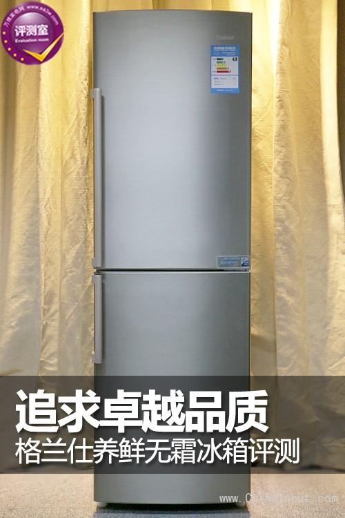 追求卓越品质 格兰仕养鲜无霜冰箱评测