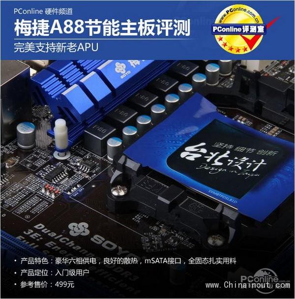 梅捷 F2PA88 节能版评测