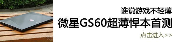 微星GS60超薄游戏本首测