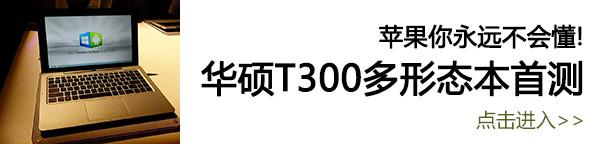 华硕T300多形态本首测