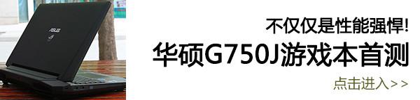 华硕G750J游戏本首测