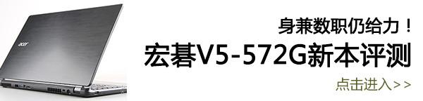 宏碁V5-572G笔记本评测