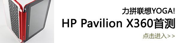 惠普Pavilion X360本首测