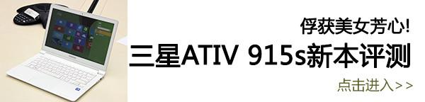三星ATIV 915s笔记本评测
