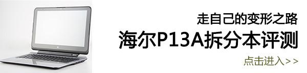华硕Y481C笔记本评测[