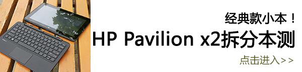 惠普Pavilion x2拆分本评测