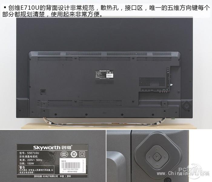 创维E710U