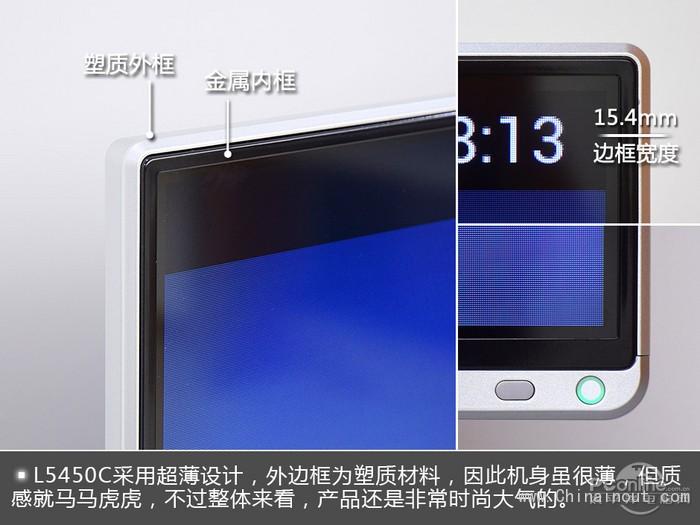 东芝L5450C 评测