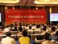 海峡金融论坛研讨大宗商品交易的发展与规范