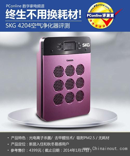 SKG 4204空气净化器评测