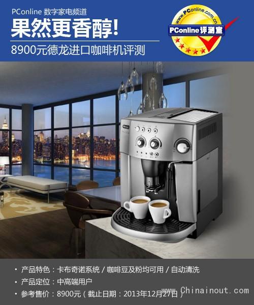意大利进口德龙全自动咖啡机