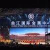 2014中国西安欧亚国际金属板材及金属加工技术设备展览会