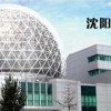 2014第三十四届(秋季)沈阳国际医疗器械设备展览会