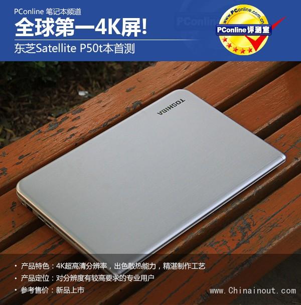 全球第一4K屏!东芝Satellite P50t本