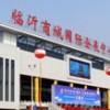 2014第十届中国(临沂)汽车用品交易会
