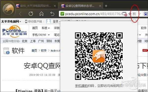 猎豹安全浏览器5.0