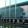 2014第八届中国重庆国际缝制设备展览会