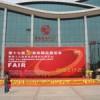 2014第28届龙家具精品展览会暨家具原辅材料展览会