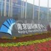 2015第十四届南京社会公共安全防范产品及技术展览会