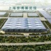 2014國際養老產業(上海)峰會暨博覽會