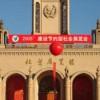 2014中国国际教育装备及多媒体教学展览会