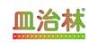 【皿治林®】咪唑斯汀缓释片