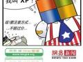 中国对微软进行反垄断调查