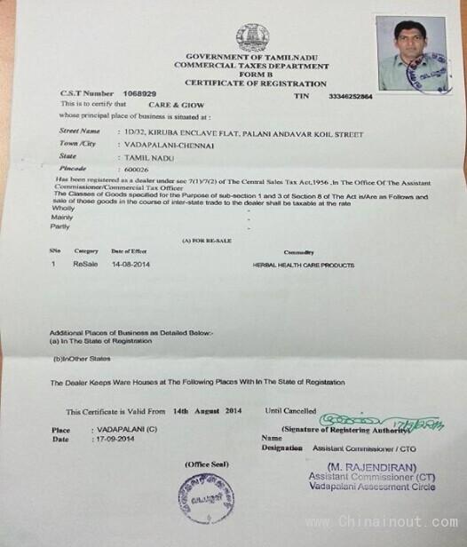 工商税务登记证书