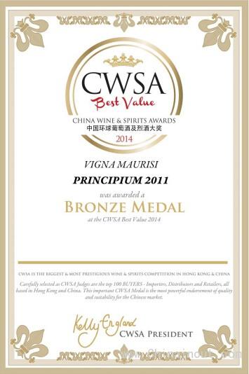 中国环球葡萄酒与烈酒大赛铜奖