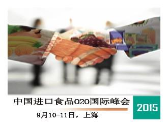 2015中国进口食品O2O国际峰会