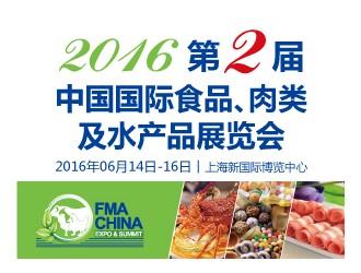 第二届中国国际食品肉类及水产展将于6月在上海召开