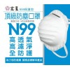 台湾N99防PM2.5抗霾害超强效口罩99.96%防护