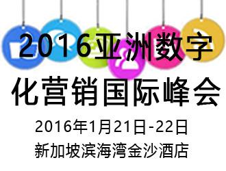 2016年亚洲电商和数字营销国际峰会
