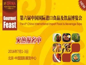 2016中国(北京)国际进口食品博览会