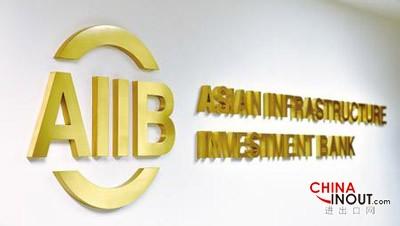 亚投行正式成立 明年1月举行开业仪式