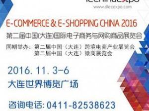 第二届中国(大连)跨境电商产业展览会