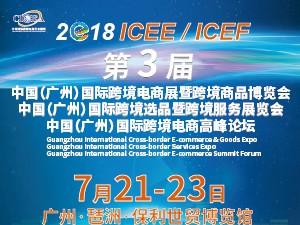 第三届中国(广州)国际跨境电商展暨跨境商品博览