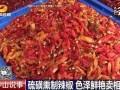 毒辣椒再现江湖,你吃的还有哪些是硫磺熏过的毒食物?