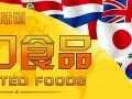 进口高速增长,中国食品市场为世界经济注入新活力